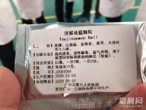 ยาแผนจีนรักษาปอดอักเสบหมายเลขหนึ่งแบบละลายในน้ำร้อนที่ใช้รักษาผู้ป่วยอาการเบา กินวันละสองครั้ง ครั้งละหนึ่งซอง (ภาพจาก bofangwang.com)