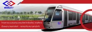 รถไฟฟ้าไม่มาซะที 6 หัวเมืองจราจรหนึบ-PM2.5 หนัก เอกชนยังเมิน ผลตอบแทนต่ำ-รฟม.จ่อปรับเงื่อนไข