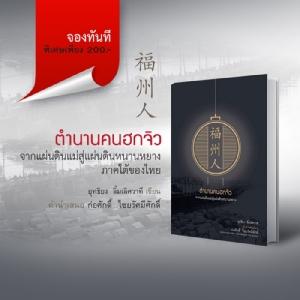 """""""ตำนานคนฮกจิว จากแผ่นดินแม่สู่แผ่นดินหนานหยาง"""" ที่คนไทยเชื้อสายจีน นักประวัติศาสตร์และนักมานุษยวิทยาต้องอ่าน"""