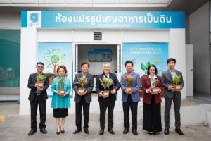กรุงไทยนำนวัตกรรมเปลี่ยนเศษอาหารเป็นดินดี ช่วยรักษาสิ่งแวดล้อม