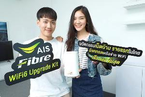 AIS Fibre เพิ่มทางเลือกลูกค้าใช้เราเตอร์ WiFi 6 กระจายสัญญาณภายในบ้าน