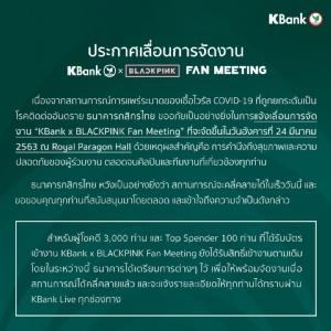กสิกรฯ แจ้งเลื่อนงาน KBank xBLACKPINK Fan Meeting
