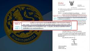 """""""กรมการปกครอง"""" แจงไทยยังไม่แพร่ระบาด """"โควิด-19"""" ระยะที่ 3 แต่เป็นการยกระดับเตือนภัย"""