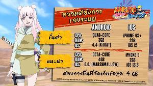 """Naruto: Slugfest"" เปิด OBT 20 มีนาคมนี้"