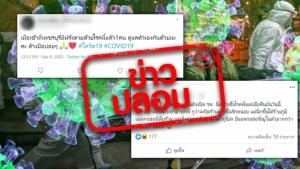ข่าวปลอม! ชายต่างชาติตายเพราะโควิด-19 ที่เพชรบุรี สธ.ยันผลตรวจไม่พบเชื้อ