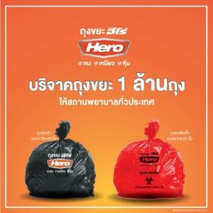 ฮีโร่ประกาศแจกถุงขยะ 1 ล้านถุงแก่สถานพยาบาลทั่วประเทศ