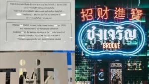 โควิด-19 ทำป่วน! เซ็นทรัลเวิลด์หยุดบาร์ ทีเอ็มบีหยุด 1 วัน กสิกรไทยปิด 5 สาขา สุวรรณภูมิ-ดอนเมือง