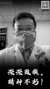 """ทางการจีนไว้อาลัยนพ.หลี่ เหวินเลี่ยง วัย 34 ปี เสียชีวิตเมื่อวันที่ 7 ก.พ.จากเชื้อไวรัสโคโรนาสายพันธุ์ใหม่ นพ.หลี่เป็นแพทย์คนหนึ่งที่ออกมาเตือน """"การระบาดไวรัสสายพันธุ์ใหม่"""""""