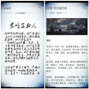 """ข่าวใหญ่ในโซเชียลมีเดียจีน...เรื่องราว """"พญ.ไอ้ เฟิน"""" คนแจกนกหวีด…เป่าเตือนไวรัสสายพันธุใหม่"""