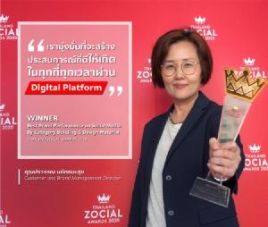 เอสซีจีคว้ารางวัลใหญ่สร้างสรรค์ผลงานบนโซเชียลมีเดียยอดเยี่ยมที่สุดในกลุ่มธุรกิจวัสดุก่อสร้าง (Building and Design Material) จากเวที Thailand Zocial Awards 2020
