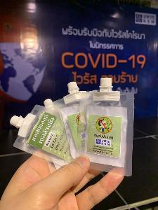 อพวช.แจกเจลล้างมือ-หน้ากากผ้าที่นิทรรศการโควิด-19