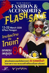 """สยามพารากอนจัดงาน """"Siam Paragon Fashion & Accessories Flash Sale"""""""