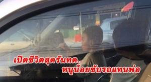 เปิดชีวิตเด็กชาย 13 ปี ถูกผู้หวังดีถ่ายภาพขณะขับรถตำหนิผู้ปกครอง ที่แท้ต้องทำงานเลี้ยงครอบครัว