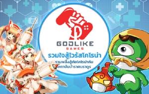 GODLIKE Games ชวนเกมเมอร์รวมใจสู้ไวรัสโคโรน่า
