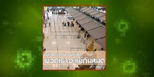 เพจดังวอนมีสติ! ชวนคนไทยออกมาใช้เงิน ก่อนประเทศจะพัง