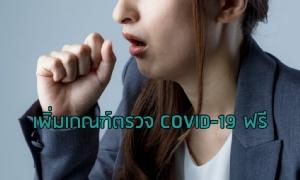 ขยายเพิ่ม มีไข้ ไอ น้ำมูก เจ็บคอ เคยไปพื้นที่แออัด ตรวจ COVID-19 ฟรี