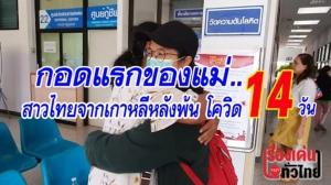 """(ชมวิดีโอ) กอดแรกของแม่ แรงงานสาวไทยจากเกาหลีหลังพ้นกักตัวตรวจ """"โควิด-19"""" 14 วัน"""