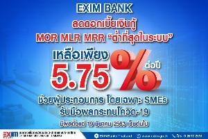 "EXIM BANK ลดดอกเบี้ย MOR MLR MRR ""ต่ำสุดในระบบ"""