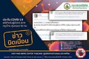 ข่าวบิดเบือน! ประกัน COVID-19 ฟรีสำหรับผู้มีบัตร ATM กรุงไทย คุ้มครอง 60 วัน