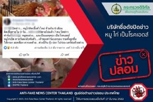 ข่าวปลอม อย่าแชร์!  บริษัทชื่อดังปิดข่าว หมู ไก่ เป็นโรคเอดส์