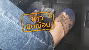ข่าวบิดเบือน! ใส่รองเท้าแตะขับรถผิดกฎหมายตาม พ.ร.บ.ขนส่งทางบก ชี้บังคับเฉพาะคนขับรถบางกลุ่ม