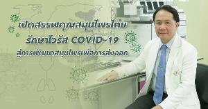 เปิดสรรพคุณสมุนไพรไทยรักษาไวรัสCOVID-19 สู่การพัฒนาสมุนไพรเพื่อการส่งออก