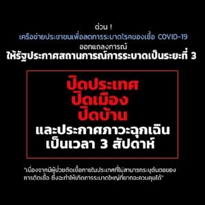 ไบโอไทย กดดันรัฐ ปิดประเทศ 3 สัปดาห์ ออกแถลงการณ์ให้ยกระดับสถานการณ์การแพร่ระบาดของเชื้อ COVID-19 เป็นระยะที่ 3