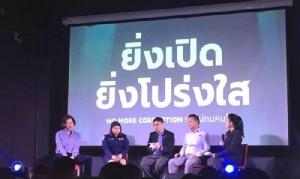 """ระดมคนดัง! ปลุกกระแสสังคมไทยต้านคอร์รัปชัน ผ่านงานเสวนา """"ยิ่งเปิดยิ่งโปร่งใส"""""""
