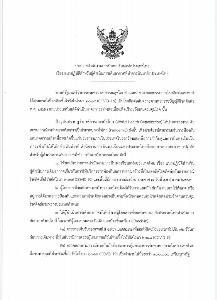 """""""ศักดิ์สยาม"""" ยกระดับเข้มป้องกันโควิด-19 บินเข้าไทยต้องมีใบรับรองแพทย์ไม่เกิน 3 วัน พร้อมเงินประกัน 1 แสนเหรียญสหรัฐฯ"""