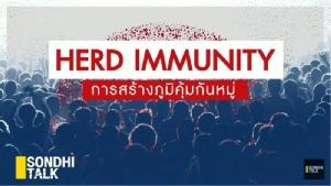 [คำต่อตำ] SONDHI TALK : ประเทศไทยต้องเจ็บ เพื่อให้จบเร็ว ฝากถึงนายกฯ ต้องเด็ดขาด หยุดเกรงใจพรรคร่วมฯ