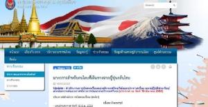 """ญี่ปุ่นป่วน! คนไทยห่วงกลับประเทศไม่ได้ หลัง รบ.ตั้งกฎเหล็ก """"ปิดประเทศทางอ้อม"""""""