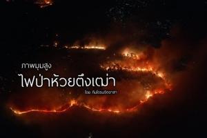 ภาพมุมสูง! ความรุนแรงของไฟป่า ที่ลุกลามต่อเนื่อง ตั้งแต่ 14.00-20.30น. (18 มี.ค.63) ในพื้นที่ขอใช้ประโยชน์ของทหาร เหนือห้วยตึงเฒ่า ก่อนจะลามไปยังท้ายหมู่บ้าน บ้านพักข้าราชการตุลาการจังหวัดเชียงใหม่