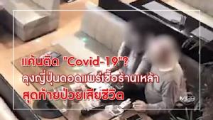 """แค้นติด """"Covid-19""""? ลุงญี่ปุ่นดอดแพร่เชื้อร้านเหล้า สุดท้ายป่วยเสียชีวิต"""
