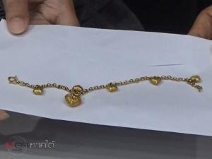 นศ.สาวเก็บสร้อยคอมือทองคำได้นำไปแจ้ง ตร.ตามหาเจ้าของ ผ่านมา 1 ปีผู้เก็บได้รับมอบคืนตามกฎหมาย