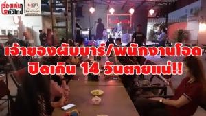 (ชมวิดีโอ) เจ้าของผับบาร์-พนักงานโอด ปิดเกิน 14 วันตายแน่!!