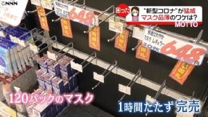 ร้านค้าแห่งหนึ่งวางขายหน้ากาก 120 กล่อง ขายหมดใน 1 ชั่วโมง