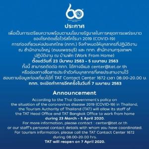 """""""การท่องเที่ยวแห่งประเทศไทย"""" สำนักงานใหญ่ ปฏิบัติงานที่บ้านพัก 23 มี.ค. ถึง 5 เม.ย.นี้"""