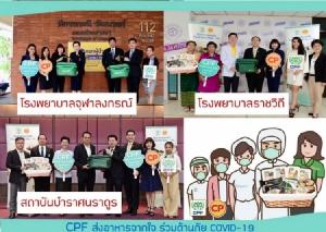 กว่า 40 โรงพยาบาลทั่วประเทศได้รับอาหารปลอดภัยจากใจซีพีเอฟ พร้อมจับมือคนไทยฝ่าวิกฤตโควิด-19 ไปด้วยกัน