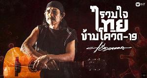 แอ๊ด คาราบาว ในบทเพลง รวมใจไทยข้ามโควิด-19