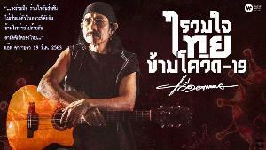 ถ้อยคำสวย ๆ ในบทเพลง รวมใจไทยข้ามโควิด-19  ของแอ๊ด คาราบาว