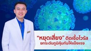 แพทย์ฯ แนะวิธีรับมือไวรัสโควิด-19 สร้างภูมิคุ้มกันให้แข็งแรง เกราะป้องกันการติดเชื้อชั้นดี