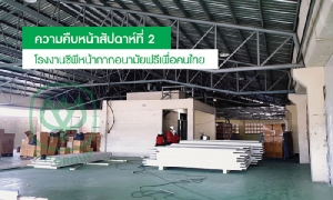 """โรงงาน """"หน้ากากฟรีเพื่อคนไทย"""" ของซีพีเป็นรูปเป็นร่าง สัปดาห์ที่ 2/5"""