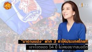 """[คลิป] """"มาดามแป้ง"""" ฝาก 3 คำให้ประเทศไทย!! เจาะใจตลอด 54 ปี ไม่เคยอยากลบอดีต"""