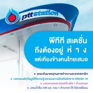 ปั๊ม PTT Station-อเมซอนปรับรูปแบบบริการรับ COVID-19