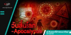 วันสิ้นโลก-Apocalypse