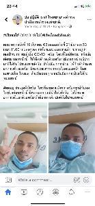ตร.สน.ลุมพินี โพสต์ติดโรคโควิด-19 ขอให้คนที่มาแจ้งความ หากมีอาการผิดปกติให้รีบพบแพทย์