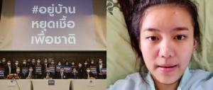 #MGRTOP7 : Soft Lockdown Bangkok | ยอดโควิด-19 ทั่วโลกทะลุ 3 แสน | เรื่องวุ่นๆ หน้ากากอนามัย
