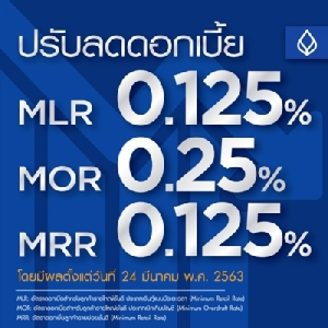 แบงก์กรุงเทพลดดอกเบี้ยเงินกู้ทั้ง 3 ประเภท 0.125-0.25%