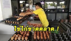 ไข่ไก่เมืองจันท์เริ่มขาดตลาด หลังประชาชนแห่ซื้อกักตุนเหตุหวั่นโควิด-19 ระบาดหนัก