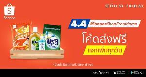 'ช้อปปี้' ให้คนไทยเข้าถึงสินค้าอุปโภคบริโภคได้อย่างสะดวกสบายสูงสุด ภายใต้แนวคิด #ShopeeShopFromHome #อยู่บ้านก็ช้อปปี้ได้ ขานรับนโยบายภาครัฐ Social Distancing